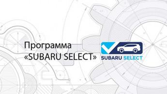 Автомобили с пробегом Subaru Select