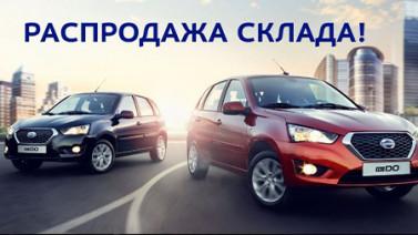 Хотите купить Datsun без наценки? Только до конца мая лучшие скидки на весь модельный ряд!