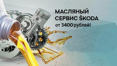 Масляный сервис от 3 400 рублей!