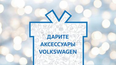 Дарите аксессуары Volkswagen!