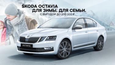 Спецпредложение на ŠKODA OCTAVIA. Выгода до 187 000 рублей.